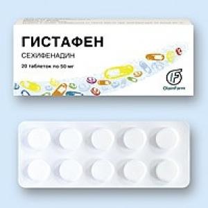 Гистафен цена и наличие в аптеках