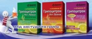 Грипоцитрон цена и наличие в аптеках