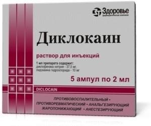 Диклокаин цена и наличие в аптеках