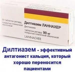 Дилтиазем ретард цена и наличие в аптеках