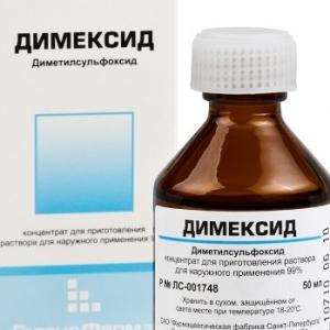 Димексид в аптеках
