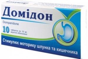 Домидон цена и наличие в аптеках