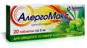 Алергомакс Сироп цена и наличие в аптеках