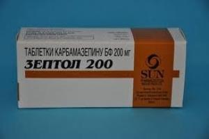 Зептол цена и наличие в аптеках