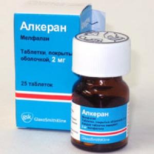 Алкеран цена и наличие в аптеках