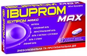 Ибупром цена и наличие в аптеках