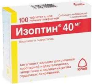 Изоптин цена и наличие в аптеках