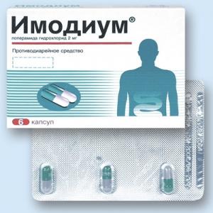 Имодиум цена и наличие в аптеках