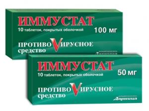Имустат цена и наличие в аптеках