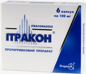Итракон цена и наличие в аптеках