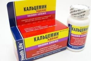 Кальцемин цена и наличие в аптеках