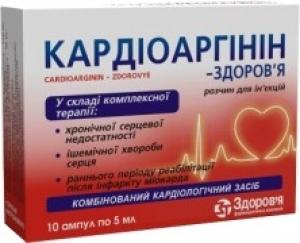 Кардиоаргинин цена и наличие в аптеках