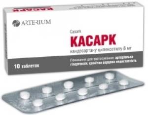 Касарк цена и наличие в аптеках