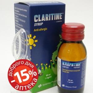 Кларитин цена и наличие в аптеках