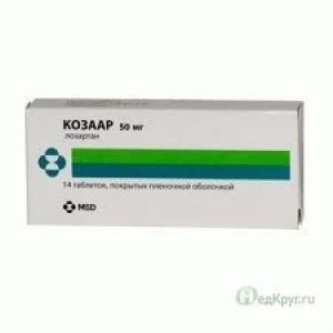 Козаар цена и наличие в аптеках