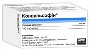 Конвульсофин цена и наличие в аптеках