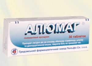Алюмаг цена и наличие в аптеках