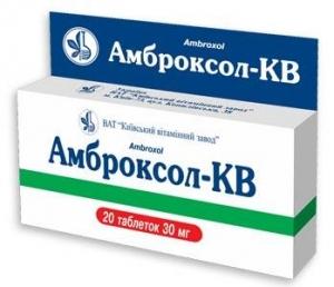 Амброксол цена и наличие в аптеках