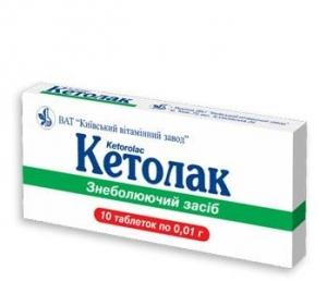 Кетолак цена и наличие в аптеках