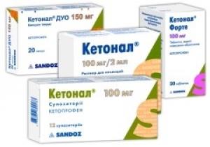 Кетонал форте цена и наличие в аптеках