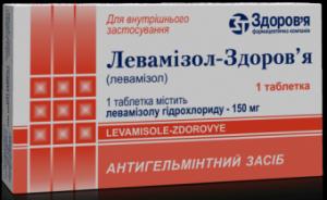 Левамизол цена и наличие в аптеках