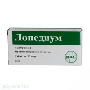 Лопедиум цена и наличие в аптеках