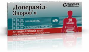Лоперамид цена и наличие в аптеках