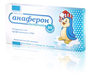 Анаферон детский цена и наличие в аптеках