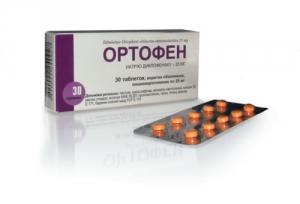 Ортофен в аптеках