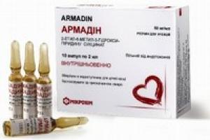 Армадин цена и наличие в аптеках
