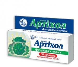 Артихол цена и наличие в аптеках