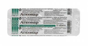 Аскопар цена и наличие в аптеках