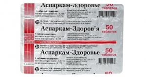 Аспаркам цена и наличие в аптеках