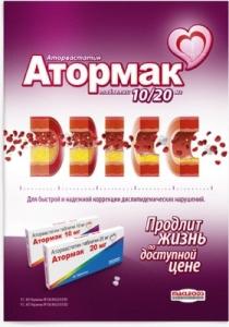 Атормак цена и наличие в аптеках