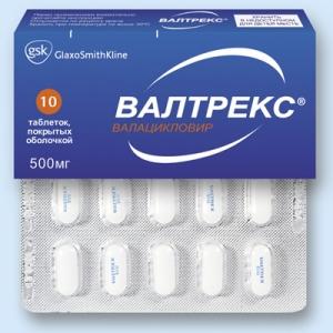 Вальтрекс цена и наличие в аптеках